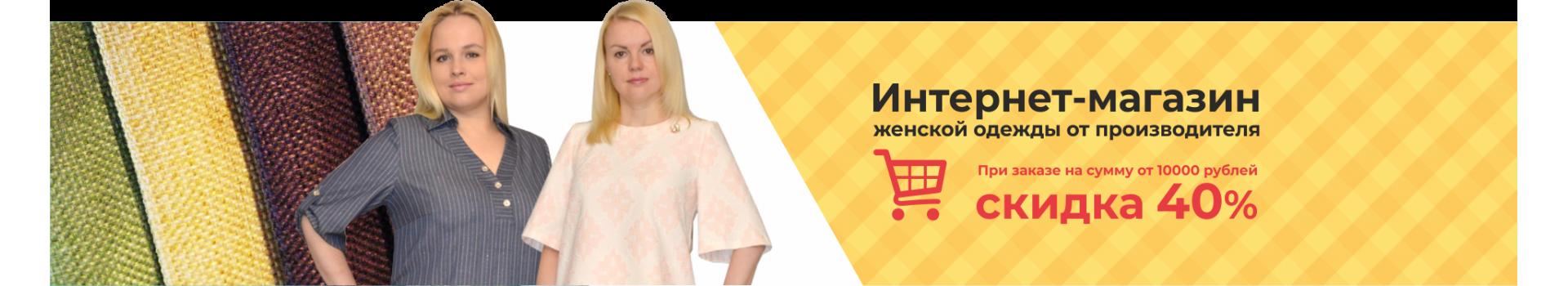 ALIR / Интернет-магазин Женской Одежды от Производителя